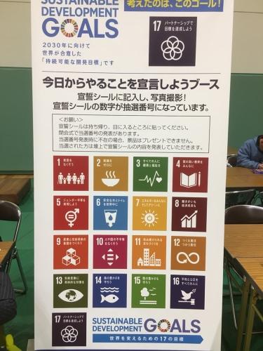121 SDGs_181203_0004