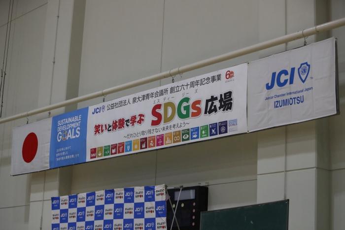 121 SDGs_181203_0030