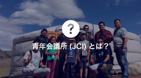 JCIとは?
