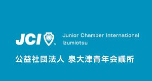 JCI 公益社団法人泉大津青年会議所