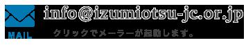 info@izumiotsu-jc.or.jp