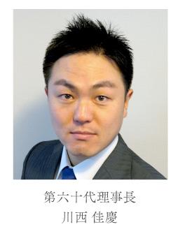 第六十代理事長 川西 佳慶