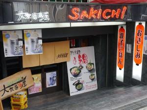 sakichi1