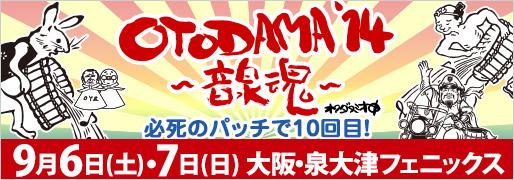 otodama_banner_l