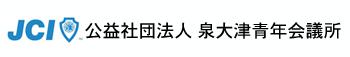 公益社団法人 泉大津青年会議所