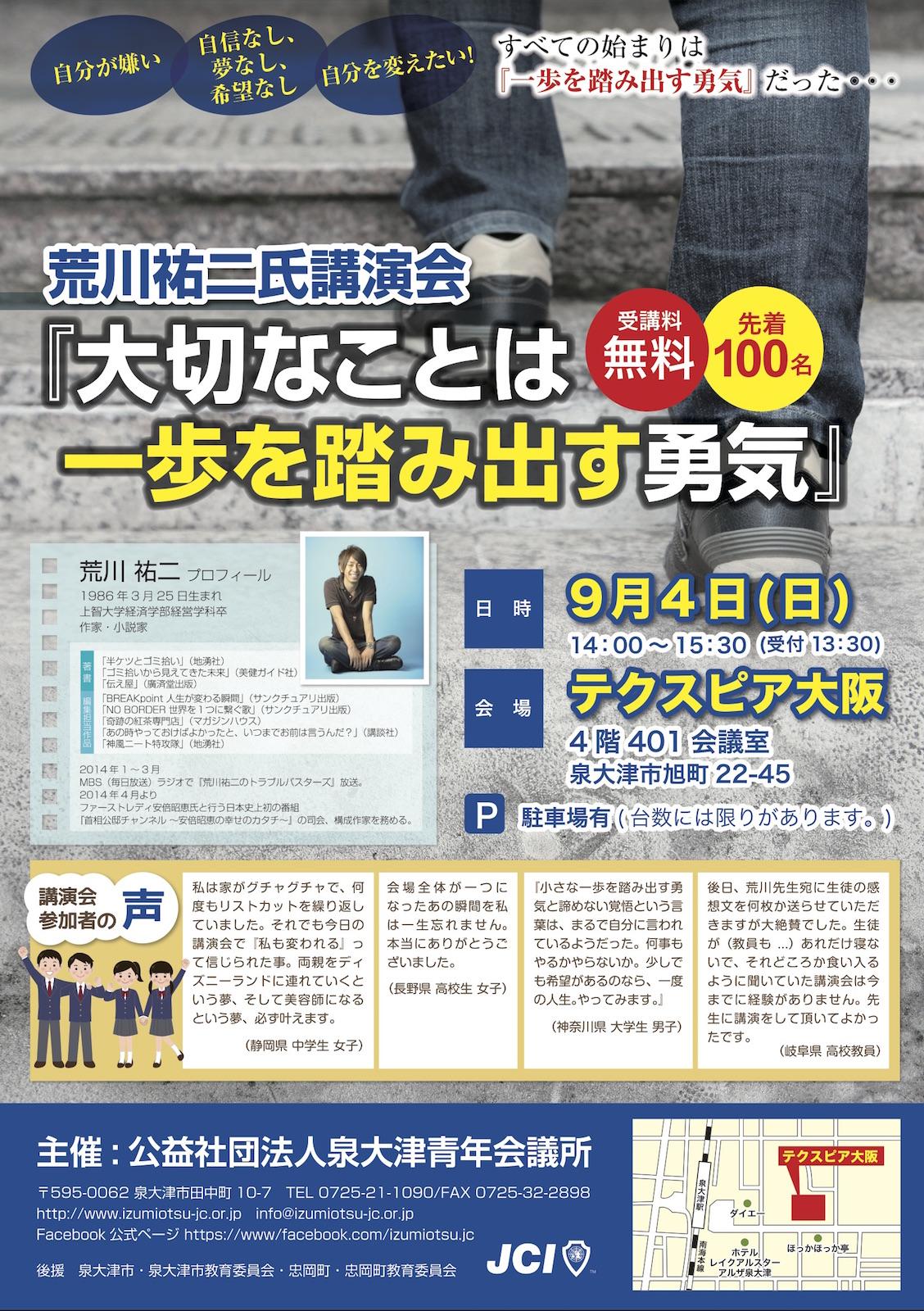 201609_reikai_chirashi