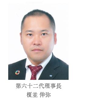 第六十二代理事長 榎並 伸弥